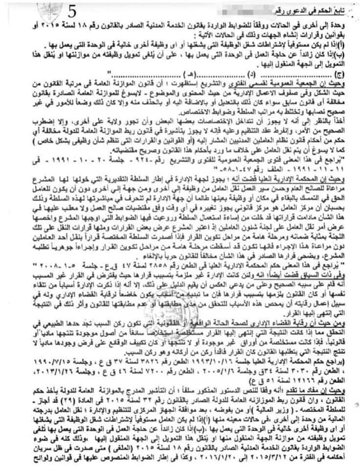 FB IMG 1598637578207 - إلغاء قرار نقل أحد العاملين بمجلس النواب لصدوره مشوباً بالتعسف