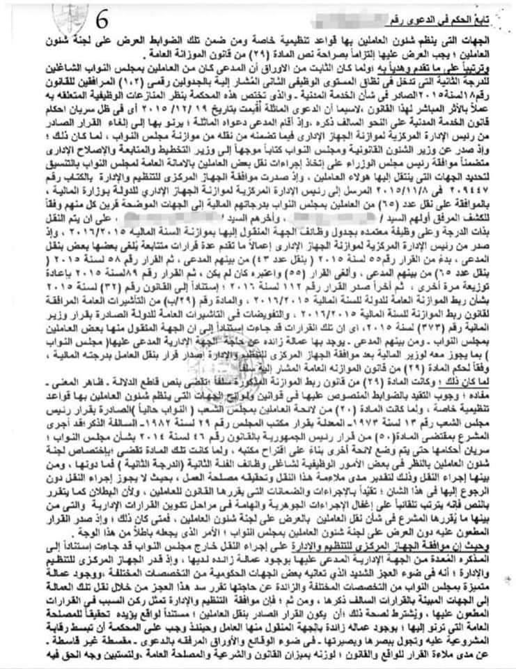 FB IMG 1598637581032 - إلغاء قرار نقل أحد العاملين بمجلس النواب لصدوره مشوباً بالتعسف