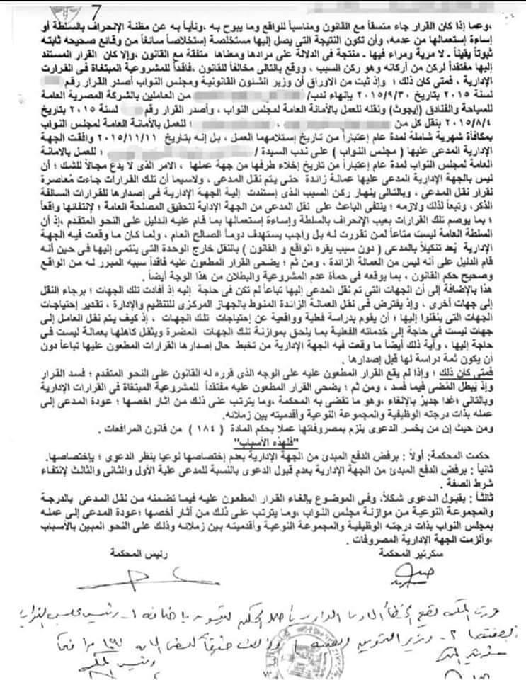 FB IMG 1598637583734 - إلغاء قرار نقل أحد العاملين بمجلس النواب لصدوره مشوباً بالتعسف