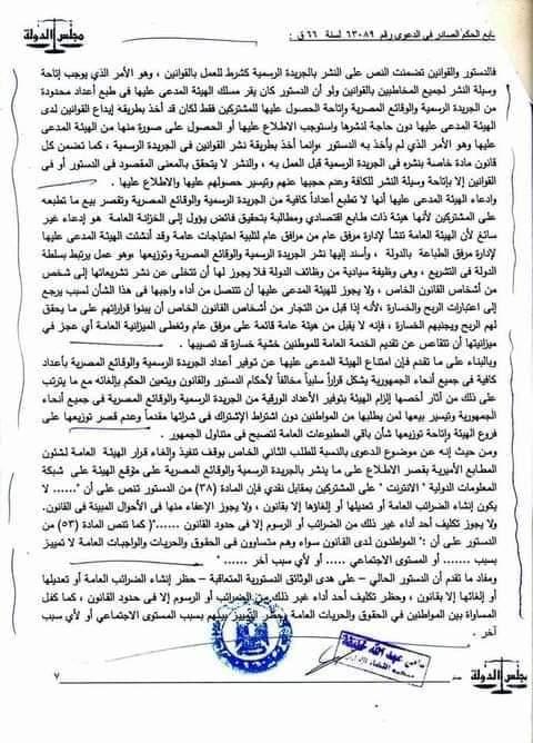 FB IMG 1598740083845 - إلزام الدولة بتوفير أعداد الجريدة الرسمية وملحقاتها بمنافذ البيع بجميع أنحاء الجمهورية، ووضعها تحت طلب الجمهور