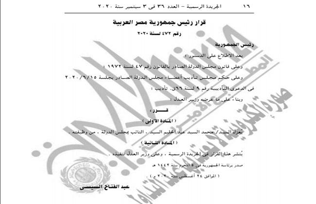 .jpg - الرئيس السيسي يصدر قراراً بعزل محمد السيد عبد الحليم النائب بمجلس الدولة من وظيفته
