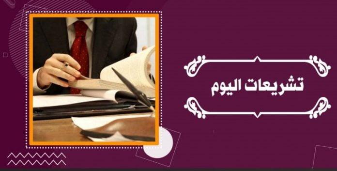 تشريعات وزارة العدل