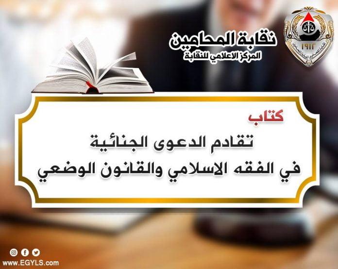 حمل كتاب تقادم الدعوى الجنائية في الفقه الاسلامي والقانون الوضعي