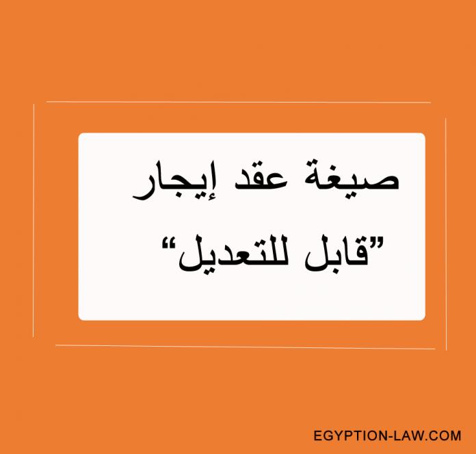 نموذج صيغة عقد إيجار الموسوعة القانونية للتشريعات والأحكام المصرية