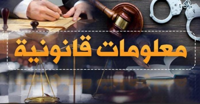 قانون العقوبات المصري