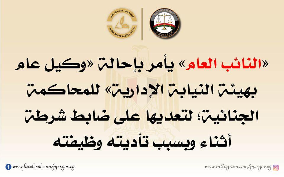 118955916 3294992703941942 4922955335822895461 o - قرار عاجل من النائب العام ضد وكيلة النيابة الإدارية المعتدية على ضابط الشرطة