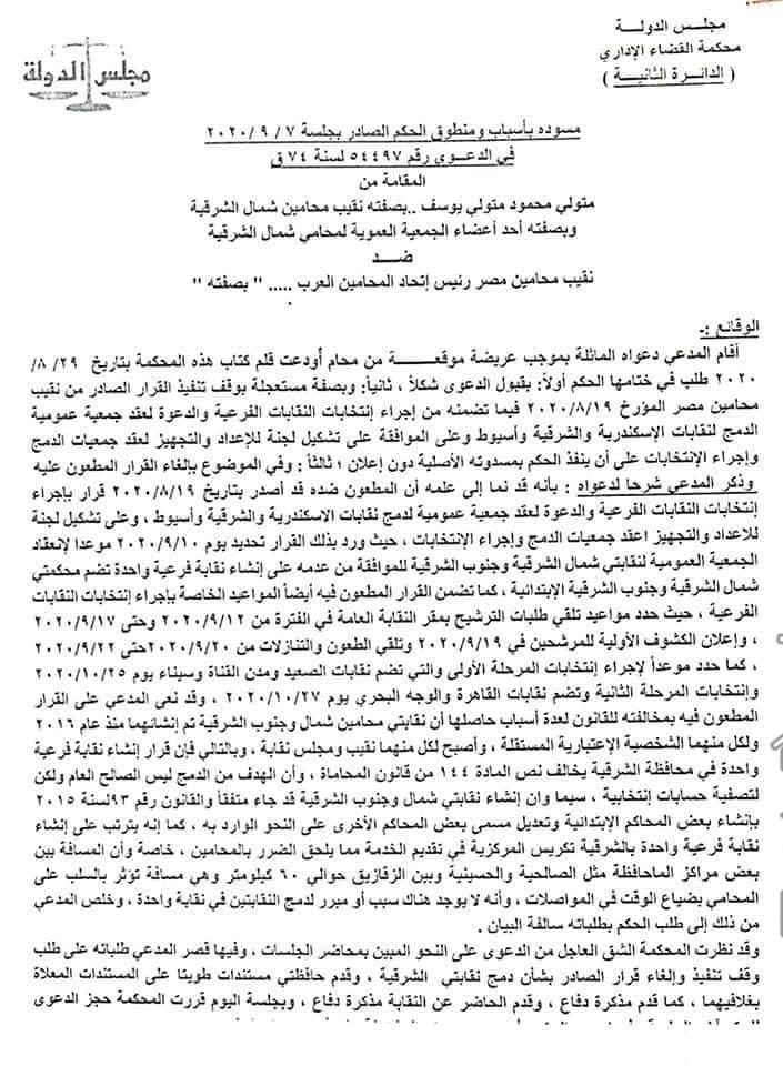 FB IMG 1599508008798 - وقف تنفيذ قرار مجلس نقابة المحامين بدعوة الجمعية العمومية لدمج نقابتي شمال وجنوب الشرقية في نقابة واحدة