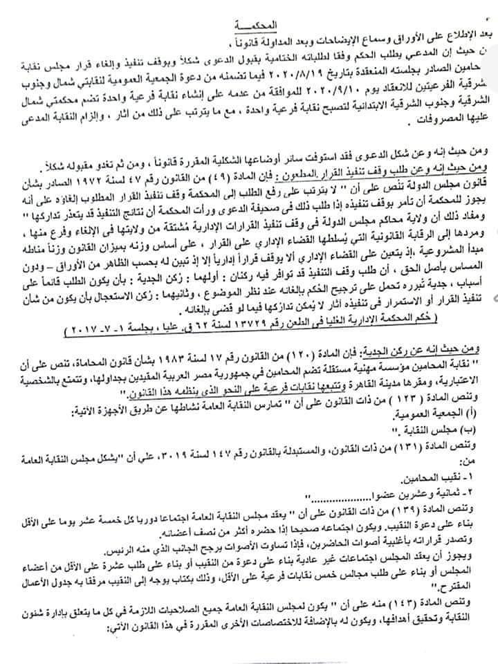 FB IMG 1599508011172 - وقف تنفيذ قرار مجلس نقابة المحامين بدعوة الجمعية العمومية لدمج نقابتي شمال وجنوب الشرقية في نقابة واحدة