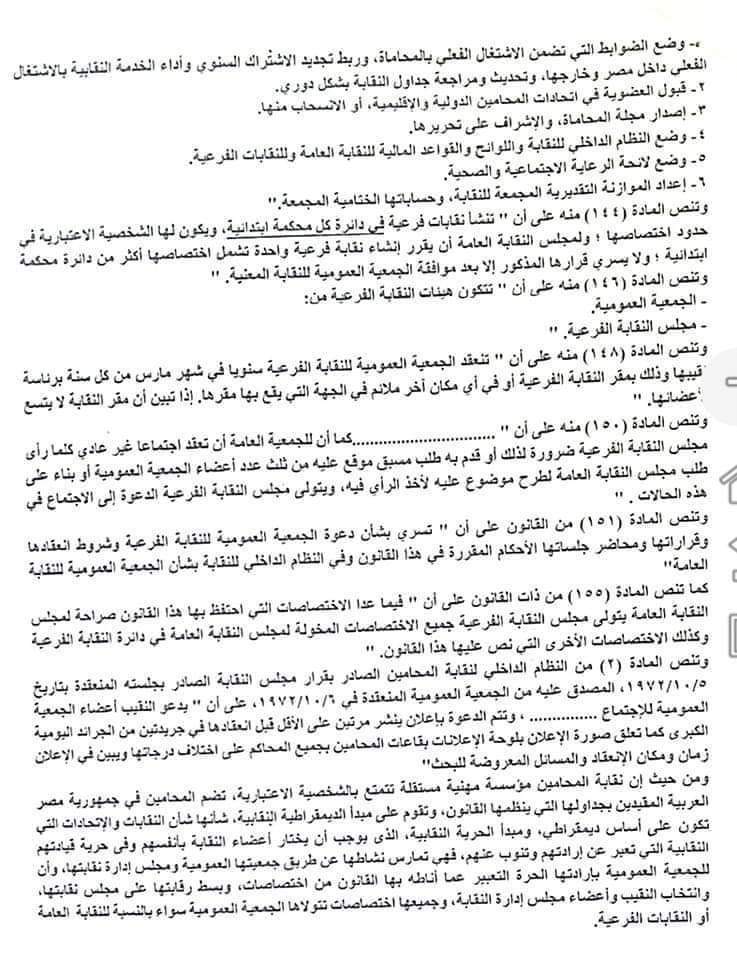 FB IMG 1599508013969 - وقف تنفيذ قرار مجلس نقابة المحامين بدعوة الجمعية العمومية لدمج نقابتي شمال وجنوب الشرقية في نقابة واحدة