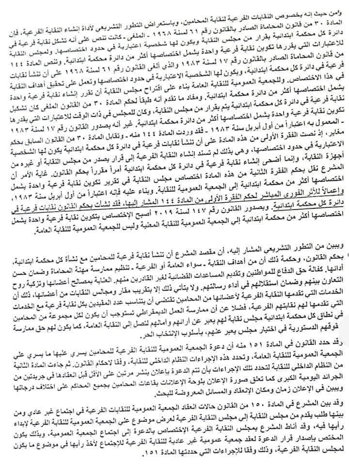 FB IMG 1599508016119 - وقف تنفيذ قرار مجلس نقابة المحامين بدعوة الجمعية العمومية لدمج نقابتي شمال وجنوب الشرقية في نقابة واحدة