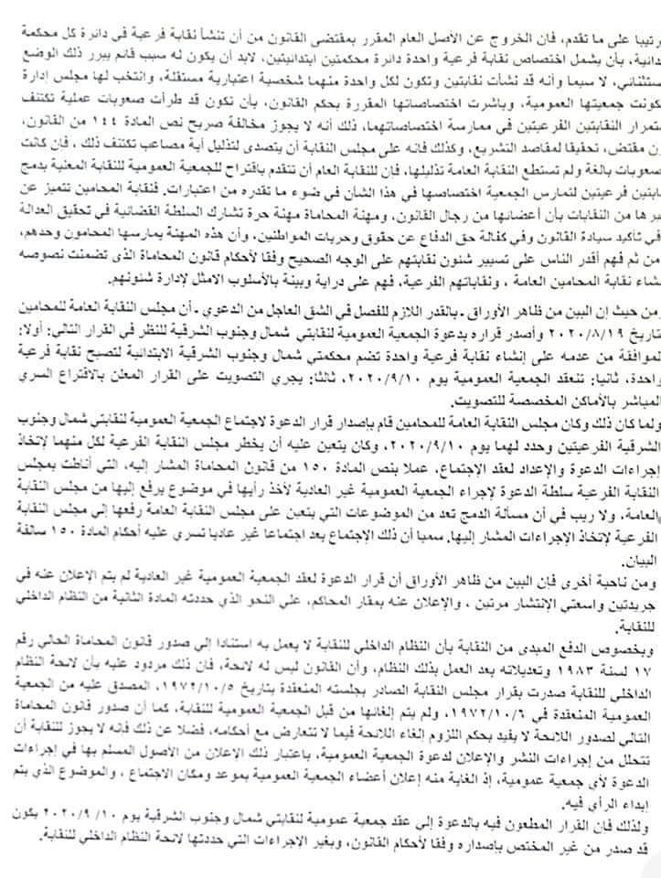 FB IMG 1599508018413 - وقف تنفيذ قرار مجلس نقابة المحامين بدعوة الجمعية العمومية لدمج نقابتي شمال وجنوب الشرقية في نقابة واحدة