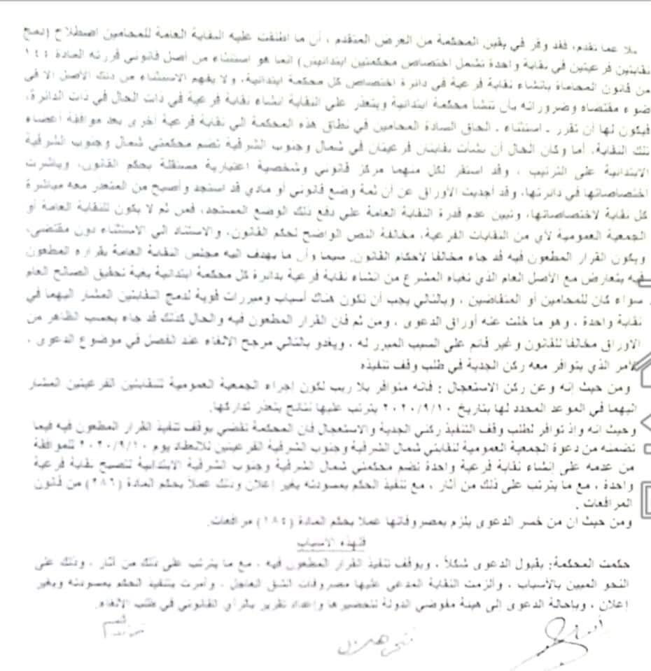 FB IMG 1599508020530 - وقف تنفيذ قرار مجلس نقابة المحامين بدعوة الجمعية العمومية لدمج نقابتي شمال وجنوب الشرقية في نقابة واحدة