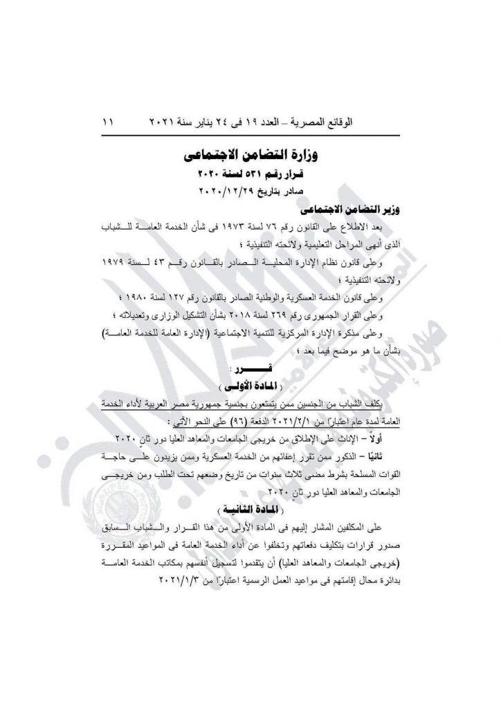 1 1 724x1024 - قرار وزارة التضامن الاجتماعي رقم 531 لسنة 2020، بشأن تكليف الشباب من الجنسين ممن يتمتعون بجنسية مصر العربية لأداء الخدمة العامة لمدة.