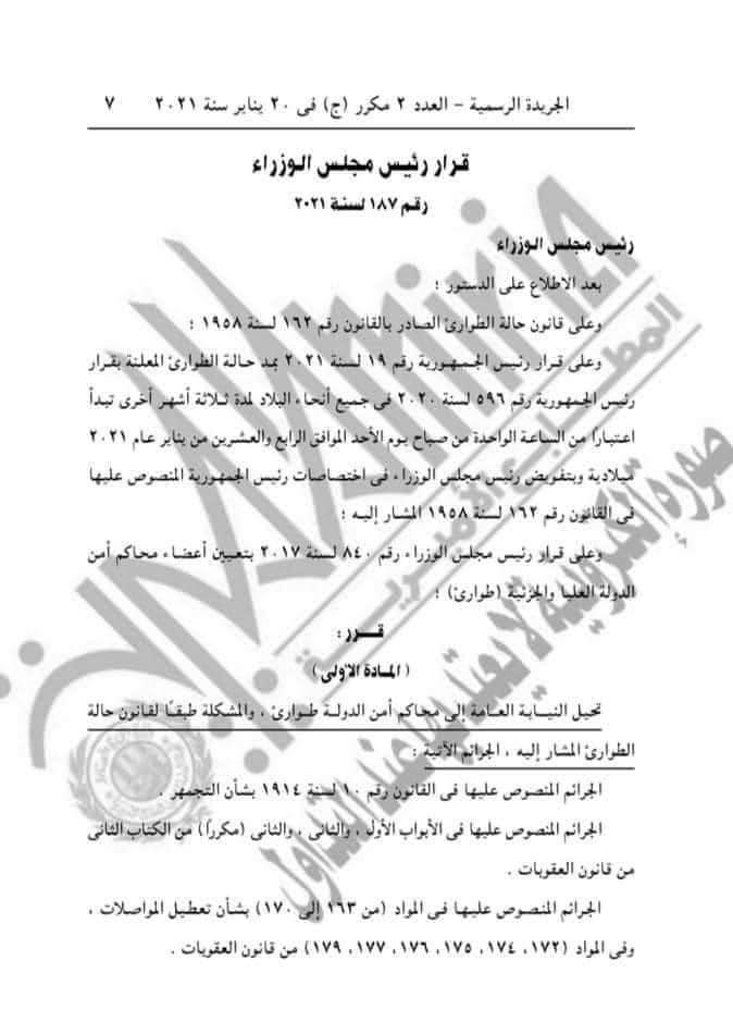 1 2 - قرار رئيس مجلس الوزراء رقم ١٨٧ لسنة ٢٠٢١ بإحالة النيابة العامة بعض الجرائم إلى محاكم أمن الدولة طوارىء