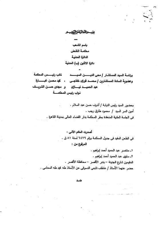 1 - حكم هام للمتعاملين بالتوكيل (محكمة النقض)