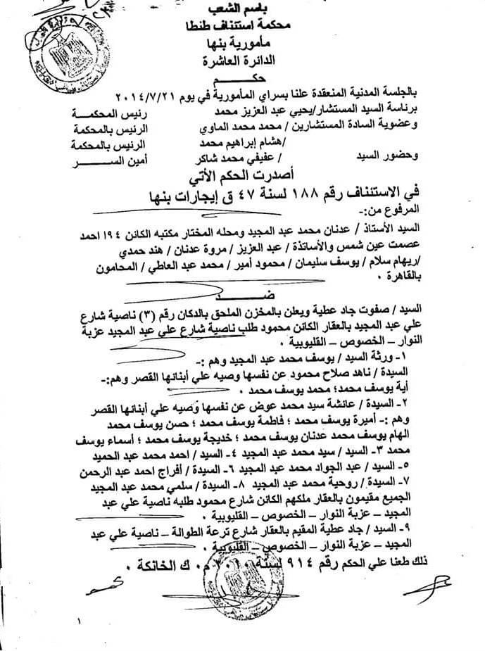 1 - حكم هام استئناف طنطا تقضي بالطرد لانتهاء العلاقة الإيجارية لعقد غير محدد المدة