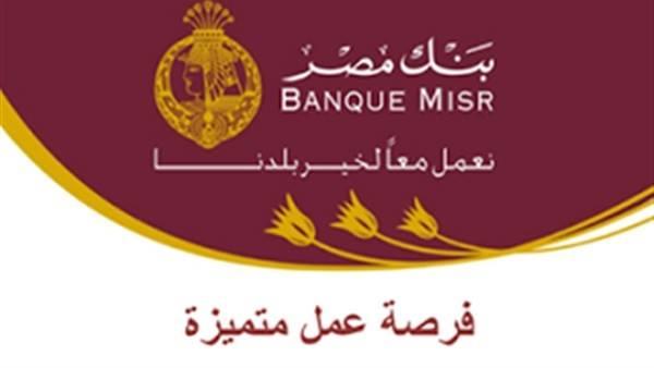 وظائف بنك مصر 2021.. الشروط ورابط التقديم