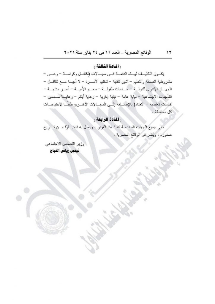 2 1 724x1024 - قرار وزارة التضامن الاجتماعي رقم 531 لسنة 2020، بشأن تكليف الشباب من الجنسين ممن يتمتعون بجنسية مصر العربية لأداء الخدمة العامة لمدة.