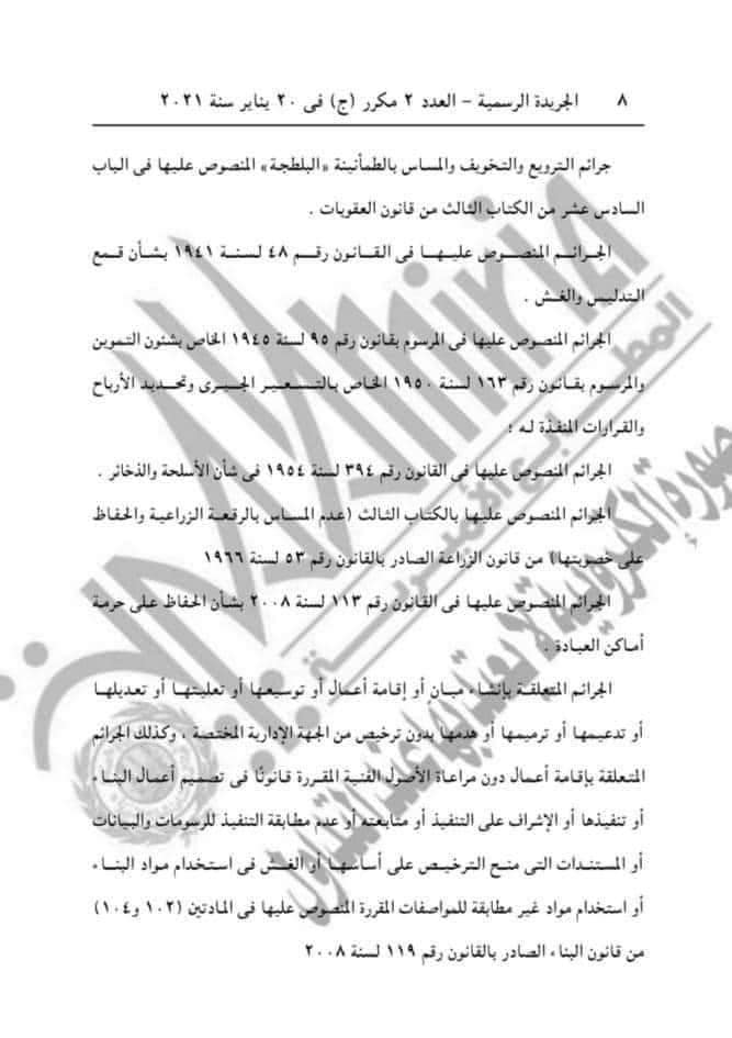 2 2 - قرار رئيس مجلس الوزراء رقم ١٨٧ لسنة ٢٠٢١ بإحالة النيابة العامة بعض الجرائم إلى محاكم أمن الدولة طوارىء