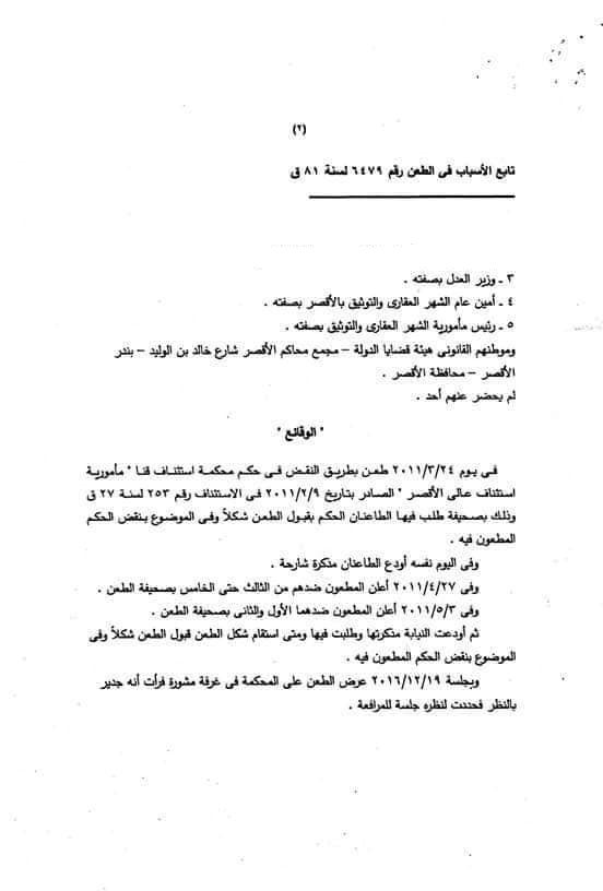 2 - حكم هام للمتعاملين بالتوكيل (محكمة النقض)