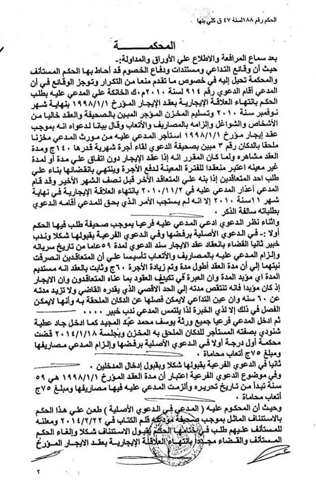 2 - حكم هام استئناف طنطا تقضي بالطرد لانتهاء العلاقة الإيجارية لعقد غير محدد المدة