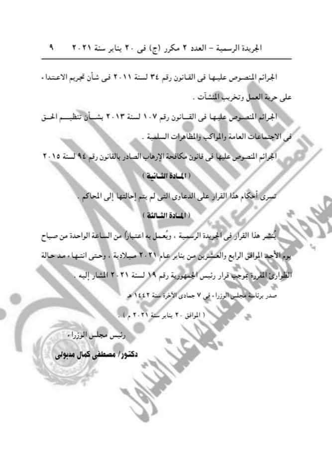3 1 - قرار رئيس مجلس الوزراء رقم ١٨٧ لسنة ٢٠٢١ بإحالة النيابة العامة بعض الجرائم إلى محاكم أمن الدولة طوارىء