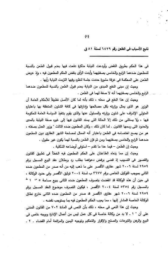4 - حكم هام للمتعاملين بالتوكيل (محكمة النقض)