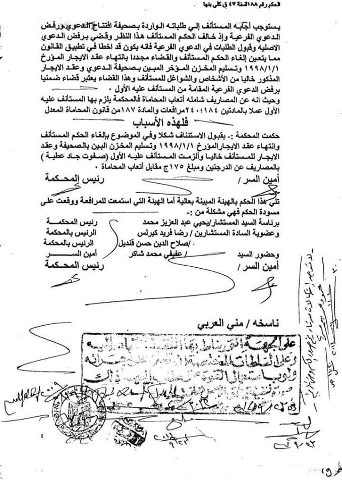 4 - حكم هام استئناف طنطا تقضي بالطرد لانتهاء العلاقة الإيجارية لعقد غير محدد المدة