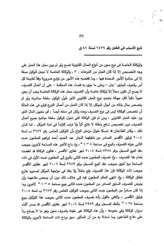5 - حكم هام للمتعاملين بالتوكيل (محكمة النقض)