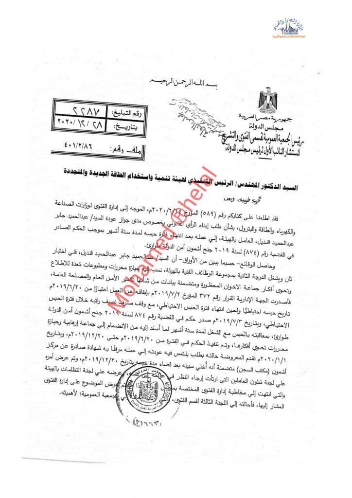 alamiria 2287 1 724x1024 - بشأن طلب إبداء الرأي القانوني بخصوص مدى جواز عودة السيد/ عبدالحميد جابر عبدالحميد قنديل، العامل بالهيئة، إلي عمله بعد انتهاء فترة حبسه لمدة ستة أشهر بموجب الحكم الصادرفي القضية رقم (874) لسنة 2019 جنح أشمون أمن الدولة طوارئ.
