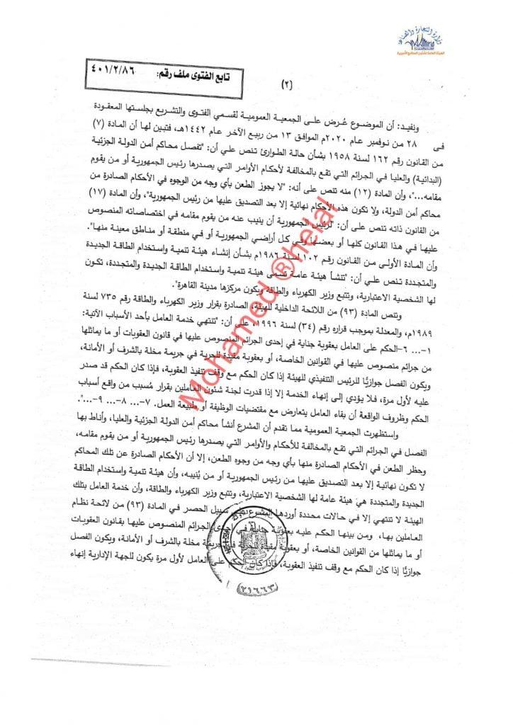 alamiria 2287 2 724x1024 - بشأن طلب إبداء الرأي القانوني بخصوص مدى جواز عودة السيد/ عبدالحميد جابر عبدالحميد قنديل، العامل بالهيئة، إلي عمله بعد انتهاء فترة حبسه لمدة ستة أشهر بموجب الحكم الصادرفي القضية رقم (874) لسنة 2019 جنح أشمون أمن الدولة طوارئ.