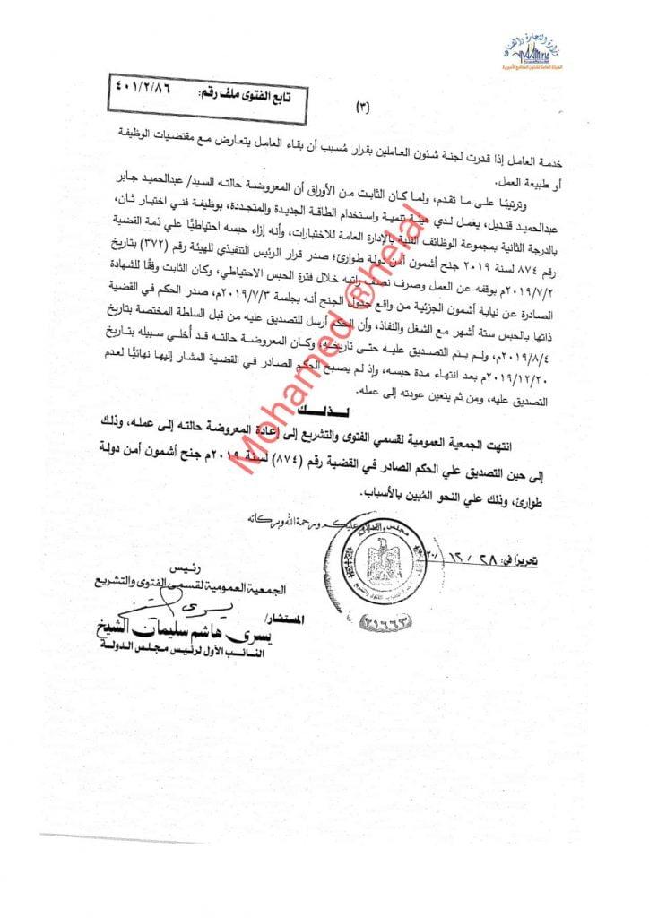 alamiria 2287 3 724x1024 - بشأن طلب إبداء الرأي القانوني بخصوص مدى جواز عودة السيد/ عبدالحميد جابر عبدالحميد قنديل، العامل بالهيئة، إلي عمله بعد انتهاء فترة حبسه لمدة ستة أشهر بموجب الحكم الصادرفي القضية رقم (874) لسنة 2019 جنح أشمون أمن الدولة طوارئ.