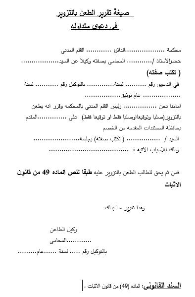 image 2 - صيغة تقرير الطعن بالتزوير فى دعوى متداوله