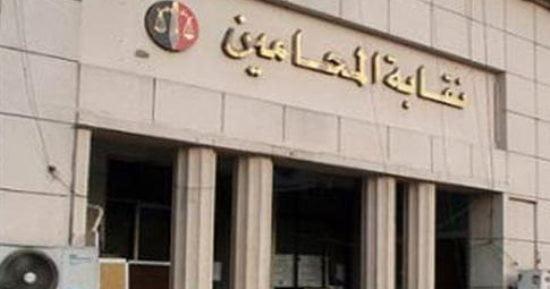 قانون المحاماة رقم 17 لسنة 1983 وفقاً لآخر تعديلات بالقانون 147 لسنة 2019