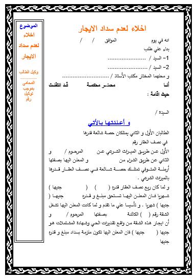 image 2 - اخلاء لعدم سداد الايجار