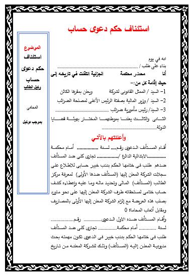 image 4 - استئناف حكم دعوى حساب