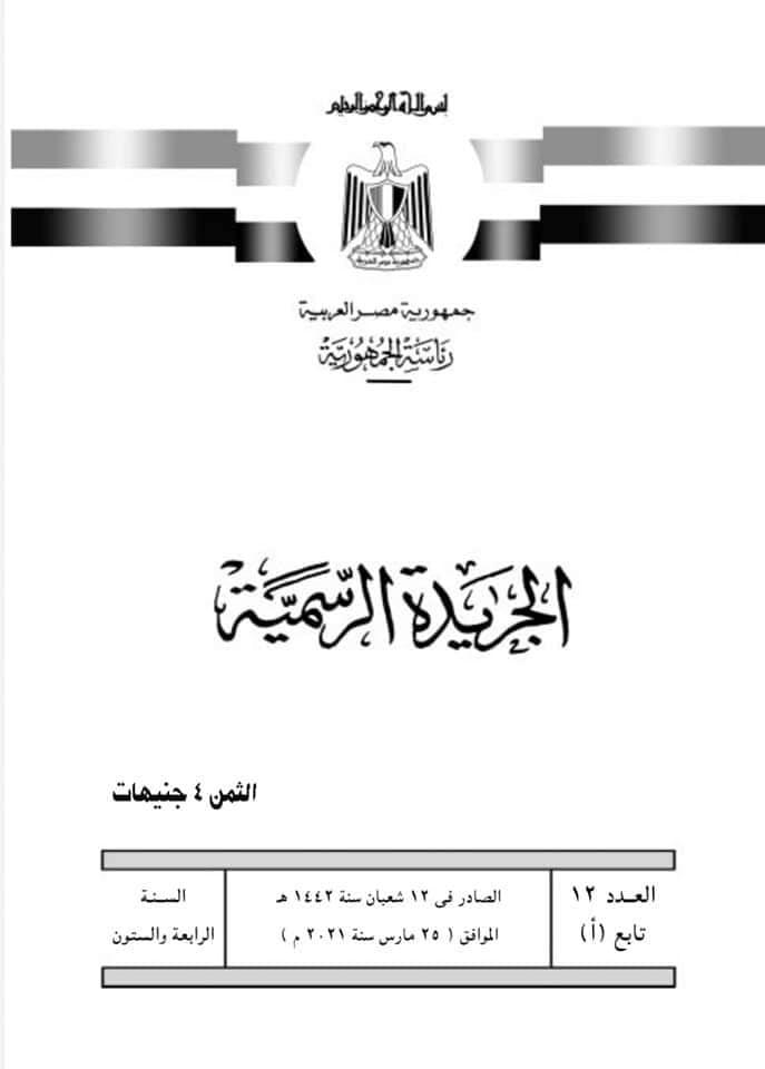1 11 - قرار رئيس مجلس الوزراء رقم 586 لسنة 2021 بتعديل بعض أحكام اللائحة التنفيذية لقانون تنظيم الجامعات