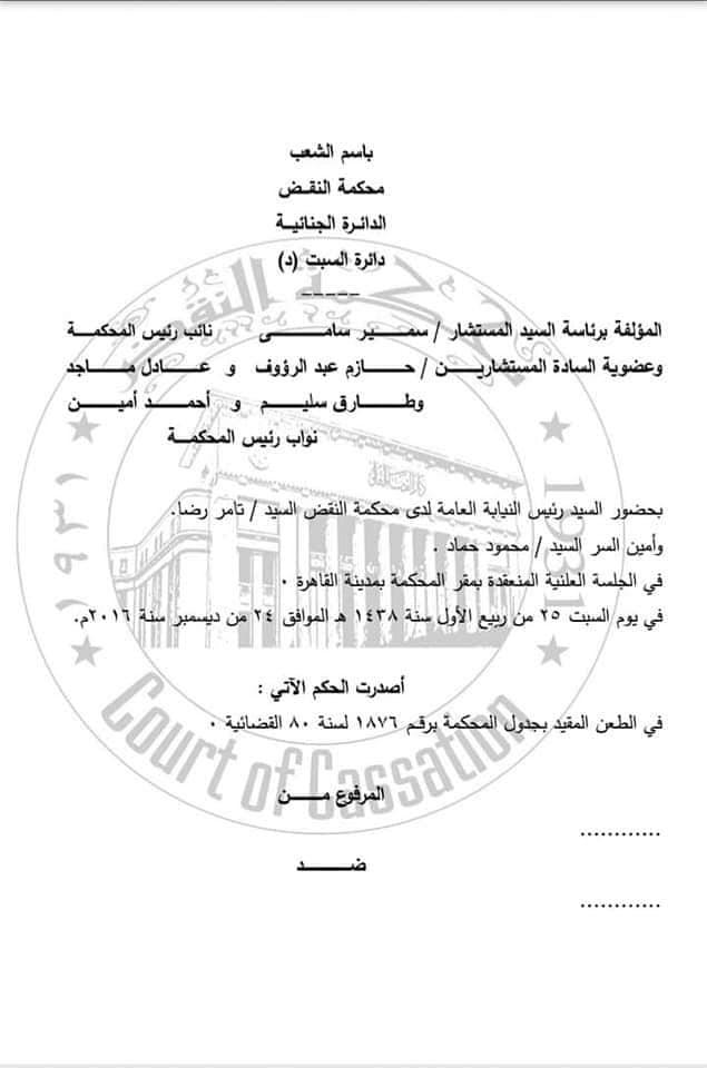 1 4 - حكم النقض الجنائي رقم 1876 لسنة 80 ق الصادر بتاريخ 24 / 12 / 2016