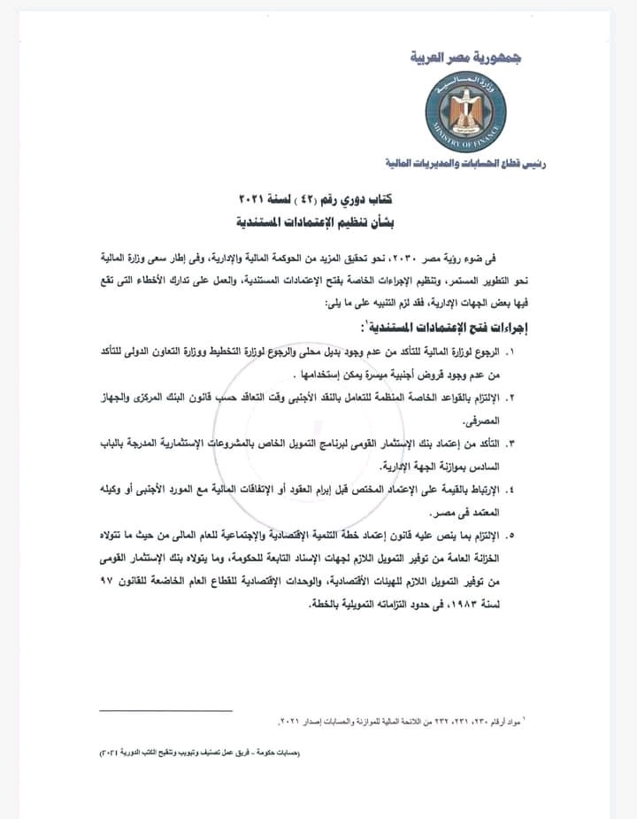 1 5 - كتاب دورى وزارة المالية رقم 42 لسنة 2021 بشأن الاعتمادات المستندية