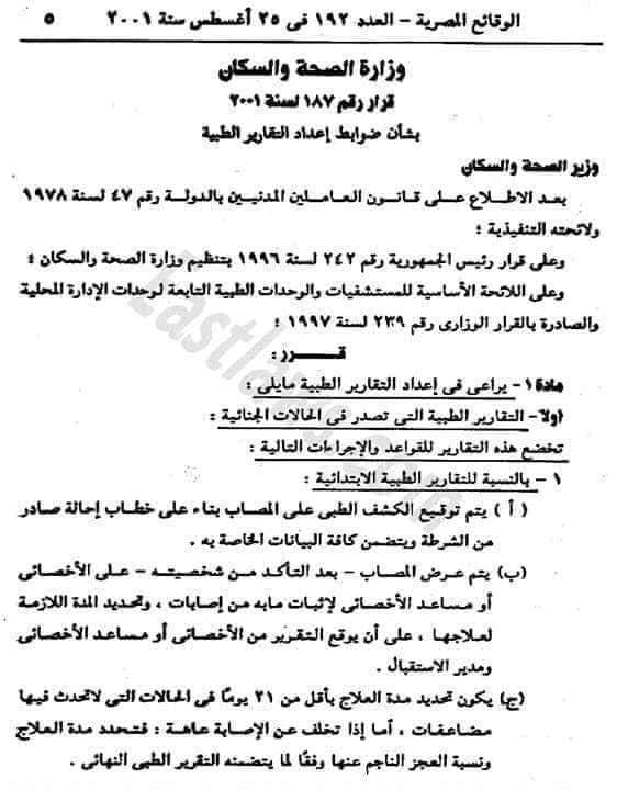 1 - قرار وزير الصحة رقم 187 لسنة 2001م بشأن ضوابط إعداد التقارير الطبية