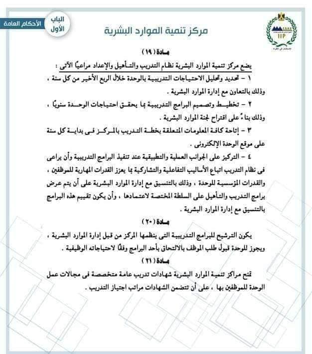 10 1 - اللائحة التنفيذية لقانون الخدمة المدنية الصادره بقرار رئيس مجلس الوزراء رقم 1216 لسنة 2017