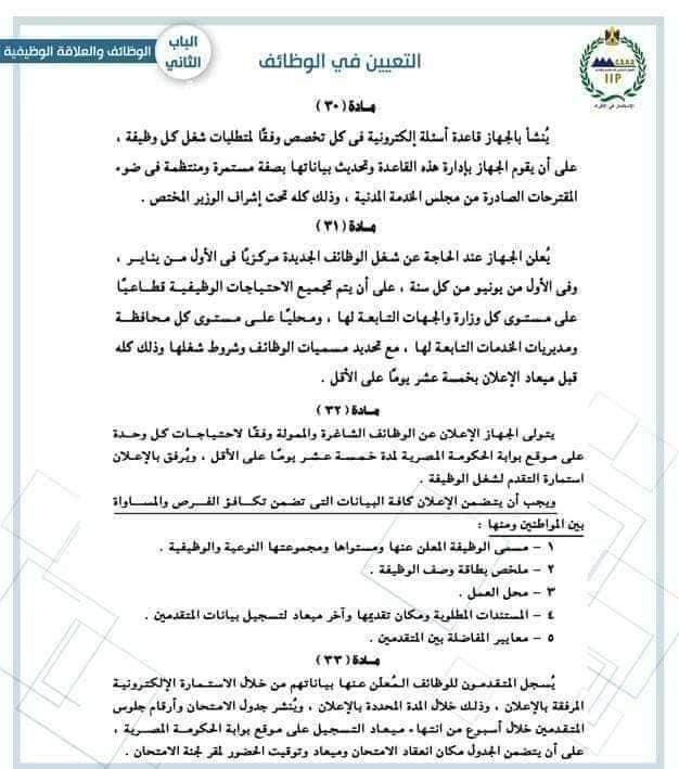15 - اللائحة التنفيذية لقانون الخدمة المدنية الصادره بقرار رئيس مجلس الوزراء رقم 1216 لسنة 2017
