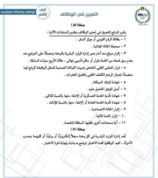 19 - اللائحة التنفيذية لقانون الخدمة المدنية الصادره بقرار رئيس مجلس الوزراء رقم 1216 لسنة 2017