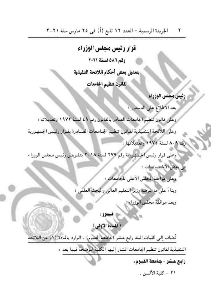 2 11 - قرار رئيس مجلس الوزراء رقم 586 لسنة 2021 بتعديل بعض أحكام اللائحة التنفيذية لقانون تنظيم الجامعات