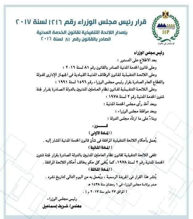 2 3 - اللائحة التنفيذية لقانون الخدمة المدنية الصادره بقرار رئيس مجلس الوزراء رقم 1216 لسنة 2017