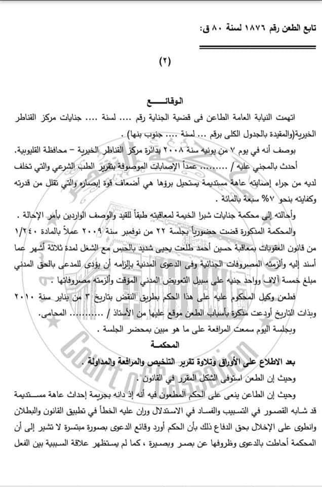 2 4 - حكم النقض الجنائي رقم 1876 لسنة 80 ق الصادر بتاريخ 24 / 12 / 2016
