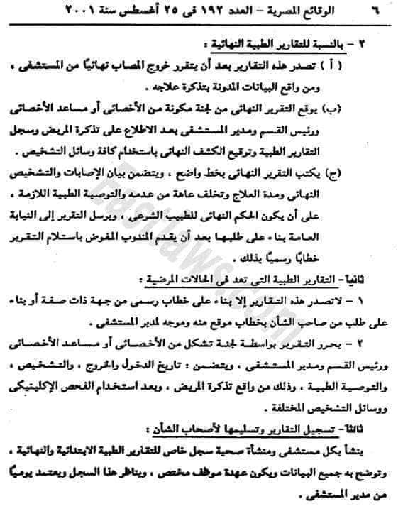 2 - قرار وزير الصحة رقم 187 لسنة 2001م بشأن ضوابط إعداد التقارير الطبية