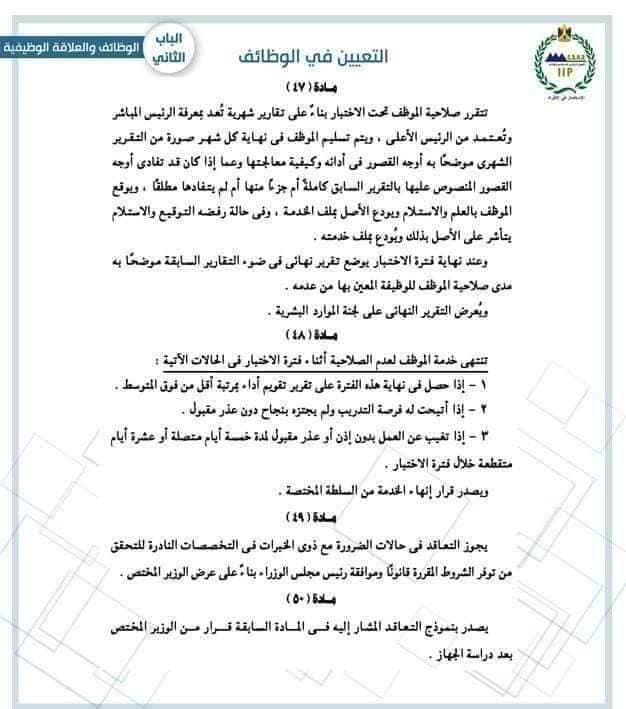 20 - اللائحة التنفيذية لقانون الخدمة المدنية الصادره بقرار رئيس مجلس الوزراء رقم 1216 لسنة 2017