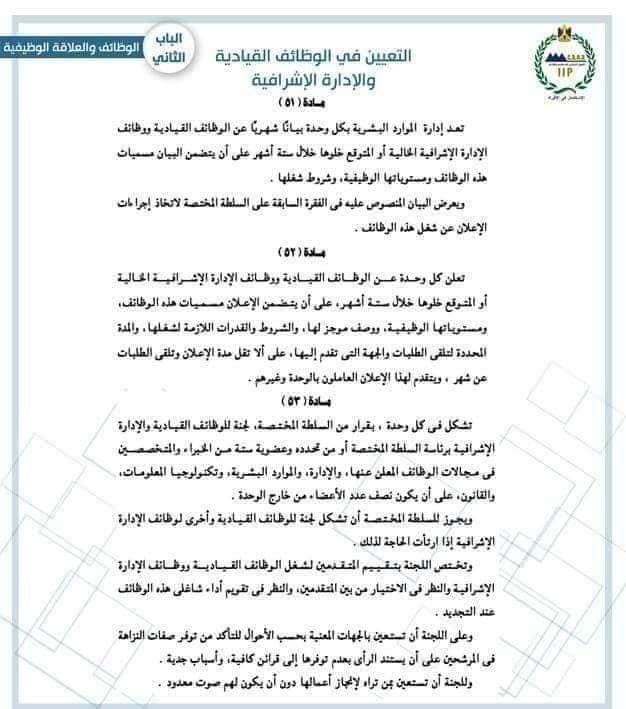 21 - اللائحة التنفيذية لقانون الخدمة المدنية الصادره بقرار رئيس مجلس الوزراء رقم 1216 لسنة 2017