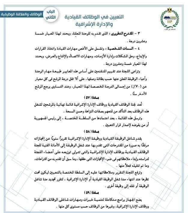 23 - اللائحة التنفيذية لقانون الخدمة المدنية الصادره بقرار رئيس مجلس الوزراء رقم 1216 لسنة 2017